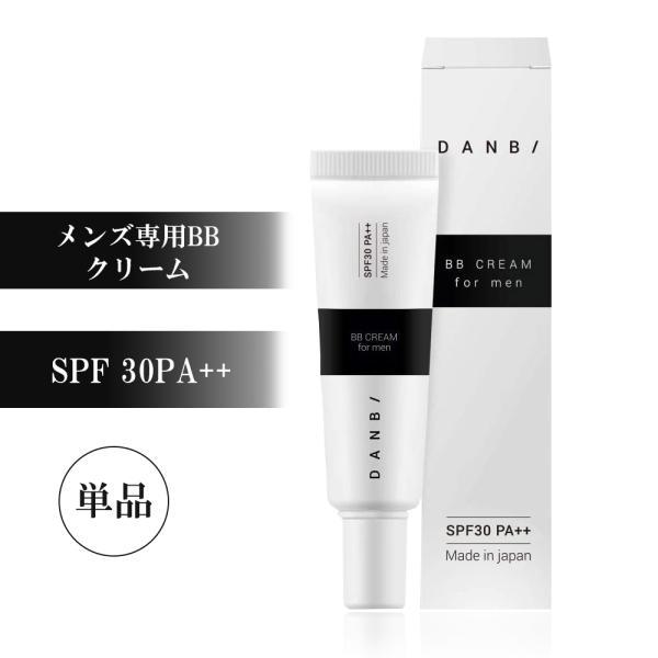 ダンビ 20g メンズ BBクリーム 日本人男性向け ファンデーション コンシーラー 青髭 シミ クマ 隠す 対策  SPF30 PA++ ナチュラルな素肌感 国産 モテ肌 コスメ
