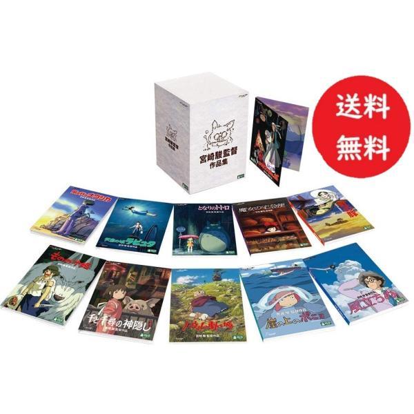 提携倉庫 宮崎駿監督作品集DVDスタジオジブリ千と千尋の神隠しとなりのトトロ魔女の宅急便もののけ姫風の谷のナウシカ紅の豚映画