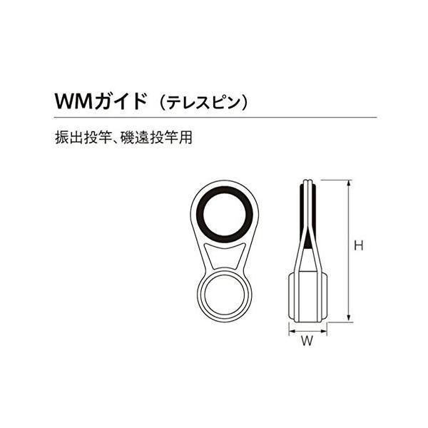 富士工業(FUJI KOGYO) 振出竿用ガイド SiC WMガイド (テレスピン) WMSG 16-8.0