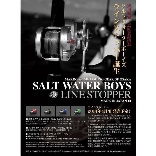 SALTWATERBOY'S(ソルトウォーターボーイズ) リール リールラインストッパー ロングタイプ ネジ付き ブルー