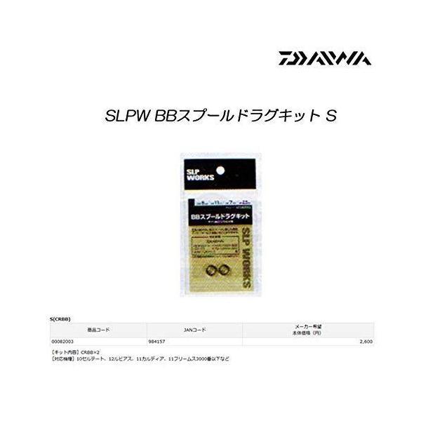 Daiwa SLP WORKS(ダイワSLPワークス) BBドラグキットS