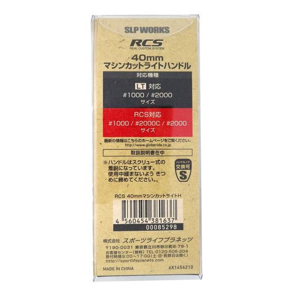 Daiwa SLP WORKS(ダイワSLPワークス) RCS 40MMマシンカットライトH.