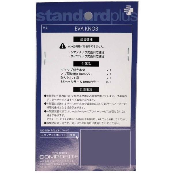 スタジオコンポジット(Studio composite) STP EVAノブ R27XL ダイワ/シマノ共用 レッド.