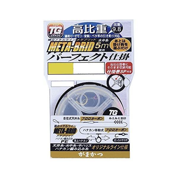 がまかつ(Gamakatsu) TG メタブリッド高比重パーフェクト仕掛 AP225-3 7.5-0.1. 42248-7.5-0.1