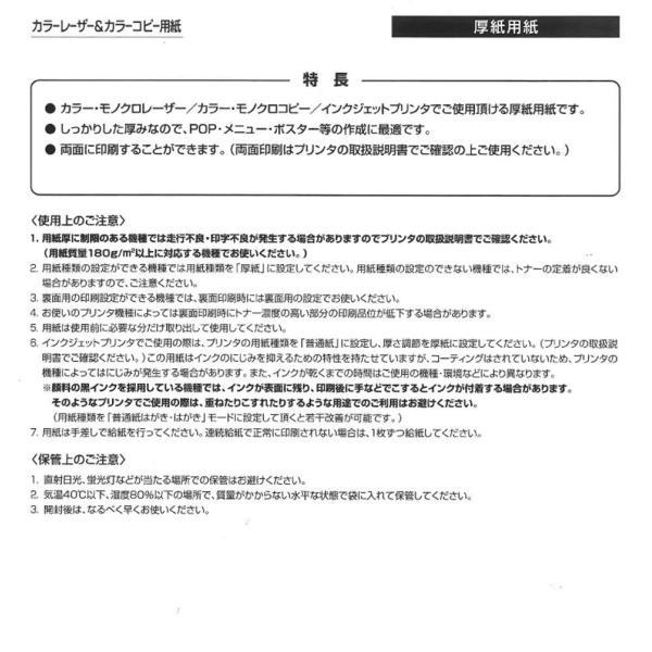 コクヨ コピー用紙 A4 紙厚0.22mm 100枚 厚紙用紙 LBP-F31|kamoshika|04