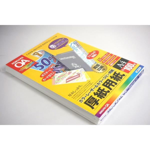 コクヨ コピー用紙 A4 紙厚0.22mm 100枚 厚紙用紙 LBP-F31|kamoshika|05