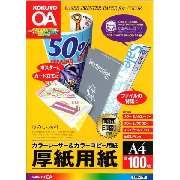 コクヨ コピー用紙 A4 紙厚0.22mm 100枚 厚紙用紙 LBP-F31|kamoshika|06