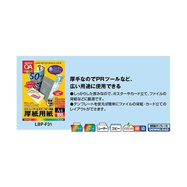 コクヨ コピー用紙 A4 紙厚0.22mm 100枚 厚紙用紙 LBP-F31|kamoshika|08