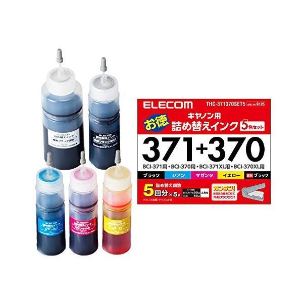 エレコム 詰め替えインク キャノン BCI-370 BCI-371対応 5色セット 5回分 THC-371370SET5|kamoshika