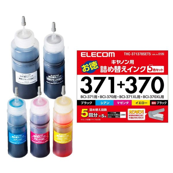 エレコム 詰め替えインク キャノン BCI-370 BCI-371対応 5色セット 5回分 THC-371370SET5|kamoshika|04