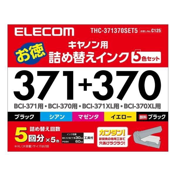 エレコム 詰め替えインク キャノン BCI-370 BCI-371対応 5色セット 5回分 THC-371370SET5|kamoshika|05