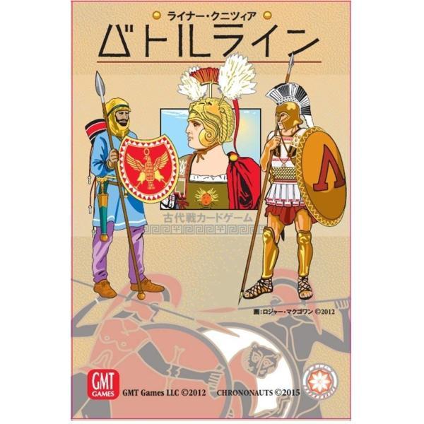 バトルライン (Battle Line) 日本語版2016 カードゲーム|kamoshika