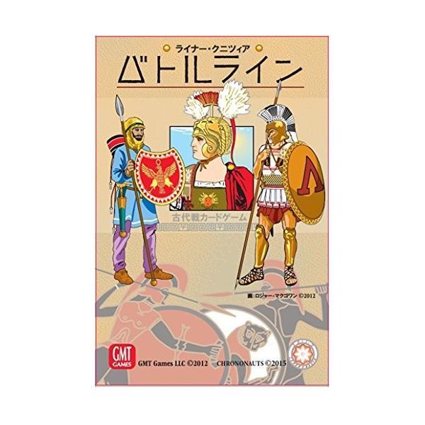 バトルライン (Battle Line) 日本語版2016 カードゲーム|kamoshika|03