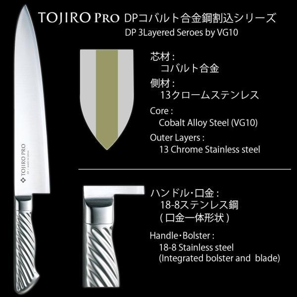 藤次郎 プロ DPコバルト合金鋼割込 三徳 170mm F-895|kamoshika|04