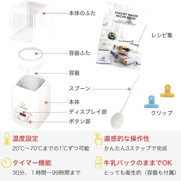 i-WANO (岩野) ヨーグルトメーカー 温度調節機能(20~70℃) / タイマー機能(30分、1~99時間) すぐに作れるレシピ 1,|kamoshika|02