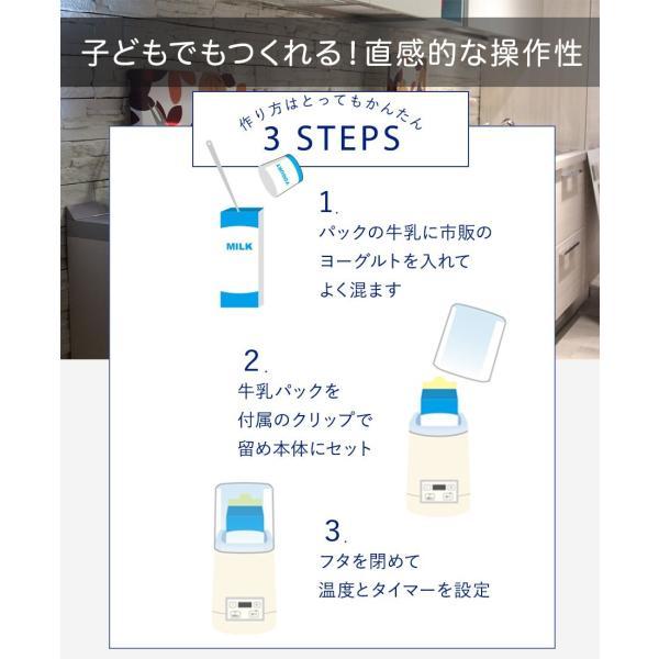 i-WANO (岩野) ヨーグルトメーカー 温度調節機能(20~70℃) / タイマー機能(30分、1~99時間) すぐに作れるレシピ 1,|kamoshika|08