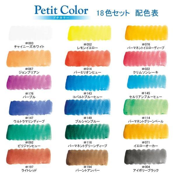 サクラクレパス 絵の具 固形水彩 プチカラー 18色 水筆入り NCW-18H kamoshika