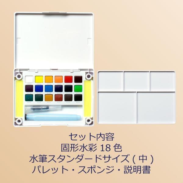 サクラクレパス 絵の具 固形水彩 プチカラー 18色 水筆入り NCW-18H kamoshika 04