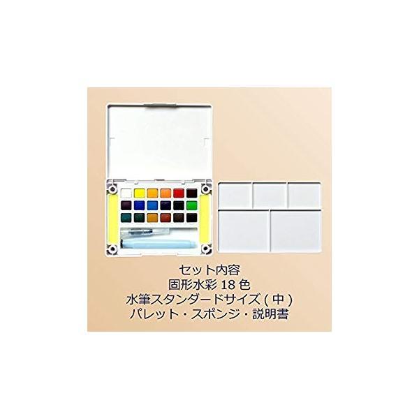 サクラクレパス 絵の具 固形水彩 プチカラー 18色 水筆入り NCW-18H kamoshika 07