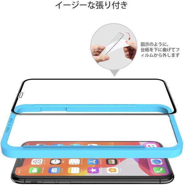 ガイド枠付き 1枚セット Nimaso iPhone 11 / iPhone XR 用 全面保護フィルム 強化ガラス フルカバー保護フィルム|kamoshika|04