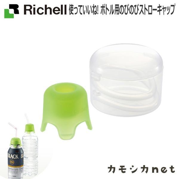 ダイエット 健康 介護用品 食事介助商品 介護食器 リッチェル Richell 使っていいね! ボトル用のびのびストローキャップ|kamoshikanet
