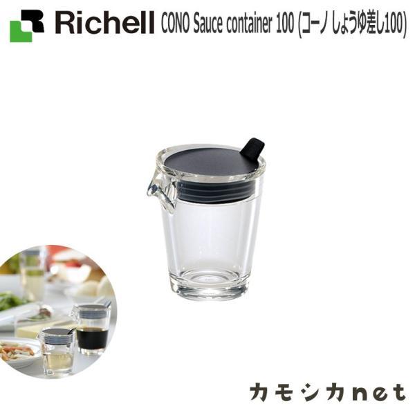 キッチン 食器 醤油さし 卓上調味料入れ リッチェル Richell CONO Sauce container 100 (コーノ しょうゆ差し100)|kamoshikanet
