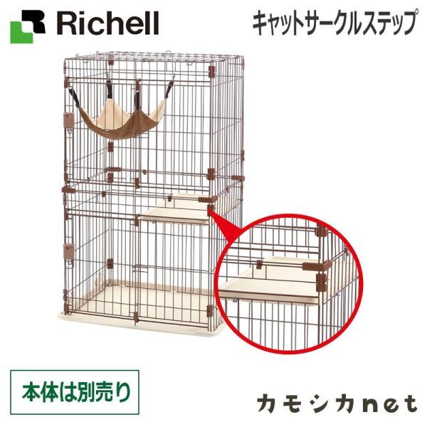 ペット用品 生き物 犬 サークル パーツ リッチェル Richell キャットサークルステップ|kamoshikanet