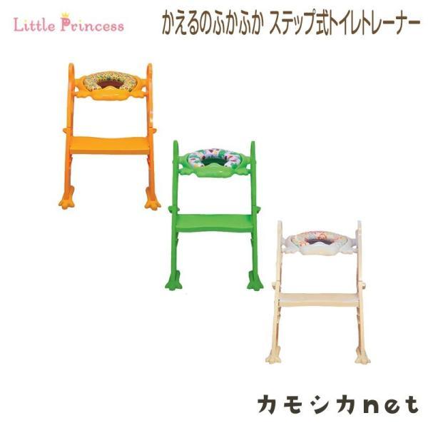 おまる 補助便座 リトルプリンセス かえるのふかふか ステップ式トイレトレーナー ベビー 赤ちゃん baby 1歳|kamoshikanet