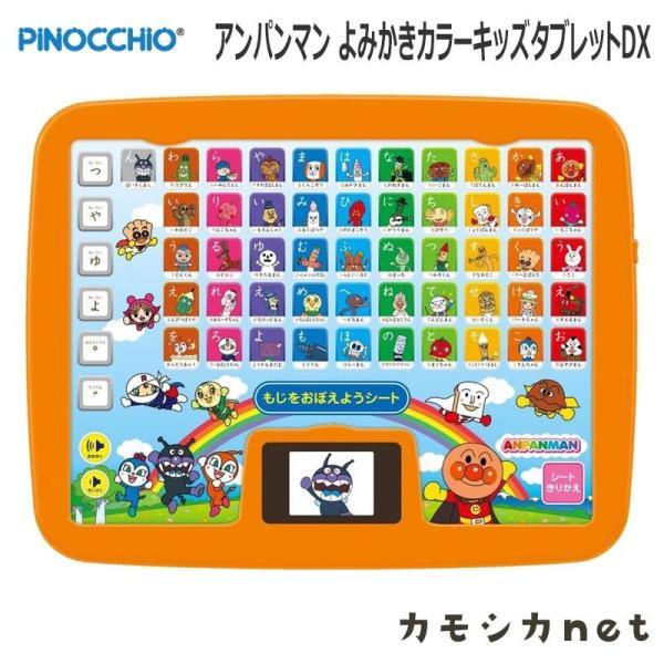 知育玩具 アガツマ アンパンマン よみかきカラーキッズタブレットDX ゲーム おもちゃ 赤ちゃん baby 1歳半 kamoshikanet