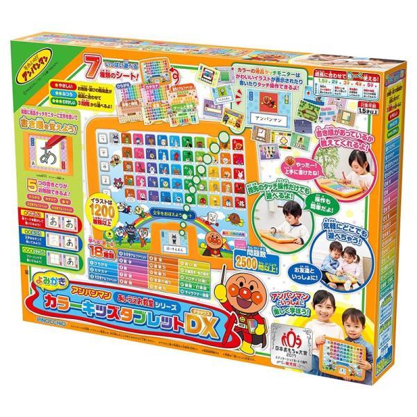 知育玩具 アガツマ アンパンマン よみかきカラーキッズタブレットDX ゲーム おもちゃ 赤ちゃん baby 1歳半 kamoshikanet 05