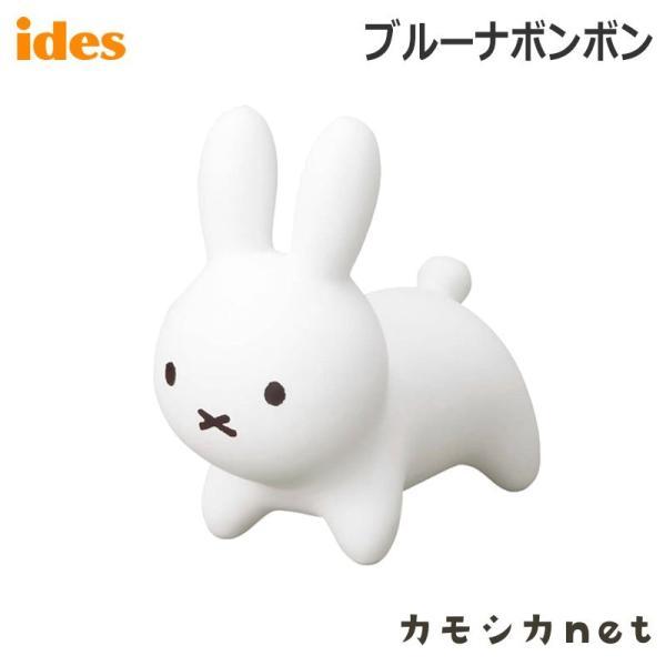 乗用おもちゃ アイデス Ides ブルーナーボンボン おもちゃ 赤ちゃん baby ミッフィー|kamoshikanet