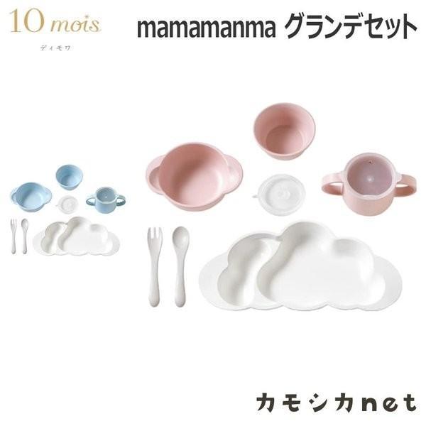 mamamanmaマママンマグランデセット
