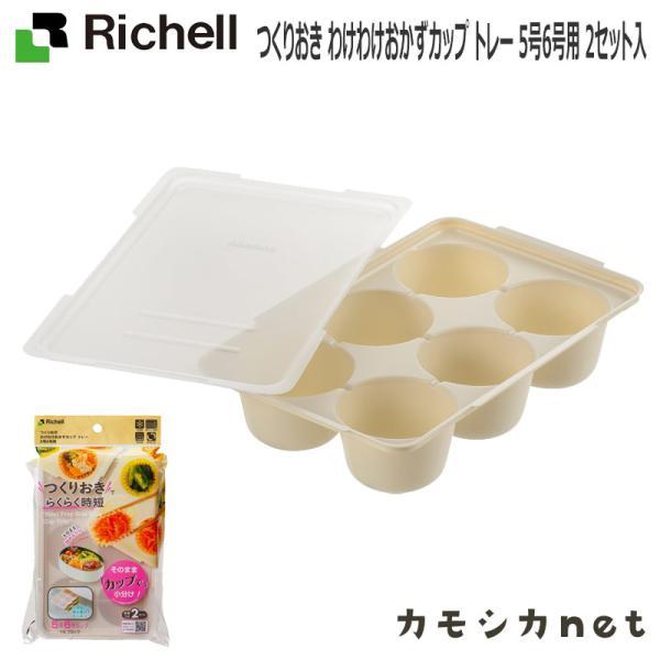 冷凍保存容器 リッチェル Richell つくりおき わけわけおかずカップ トレー 5号6号用 2セット入 アイボリー(IV)