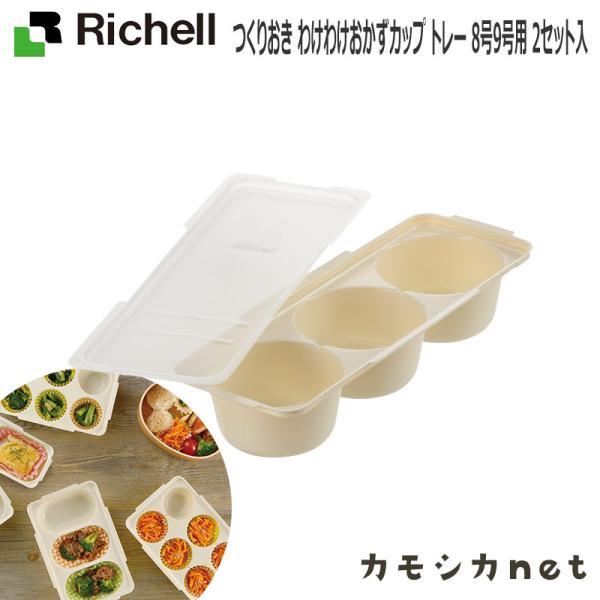 冷凍保存容器 リッチェル Richell つくりおき わけわけおかずカップ トレー 8号9号用 2セット入 アイボリー(IV)