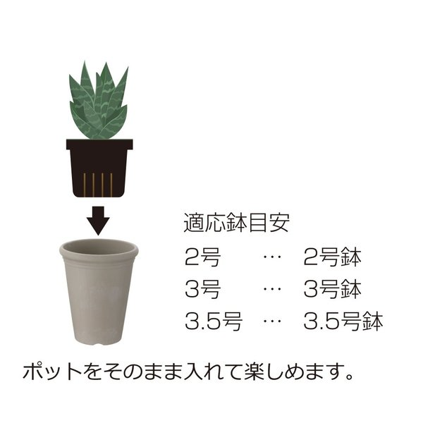 ティノ鉢カバー3.5