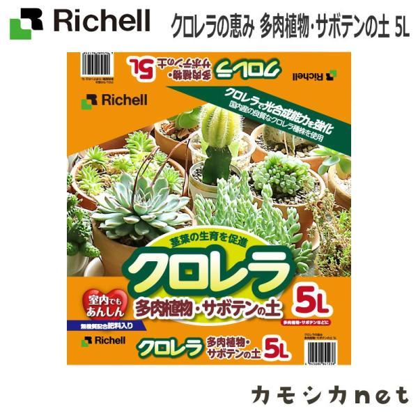 園芸養土 肥料 薬品 用土 ガーデニング リッチェル Richell クロレラの恵み 多肉植物・サボテンの土 5L