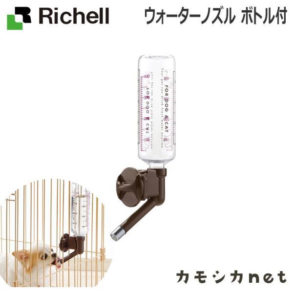 ペット用品 犬 食器 餌やり 水 給水器 リッチェル Richell ウォーターノズル ボトル付|kamoshikanet