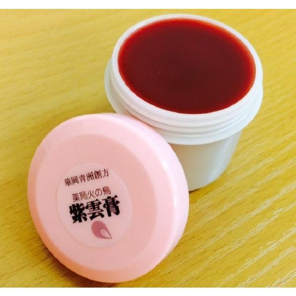 国産生薬(当帰)配合の「紫雲膏(しうんこう)」 30g|kampo-hinotori