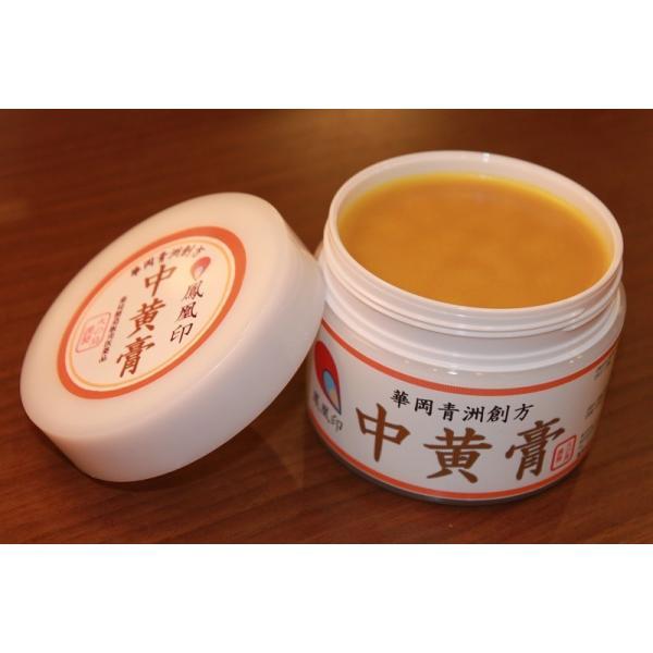 国産生薬(黄柏)配合の「中黄膏(ちゅうおうこう)」 徳用180g入|kampo-hinotori