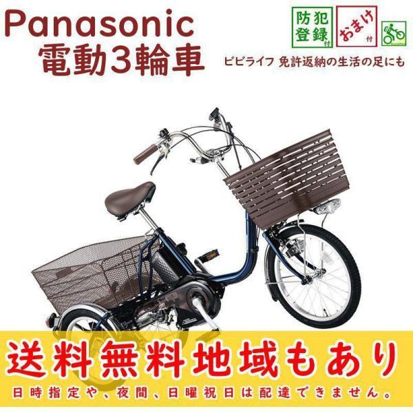 パナソニック ビビライフ BE-ELR833V USブルー 電動三輪自転車 電動アシスト自転車 16A 大容量 電動アシストサイクル 三輪車