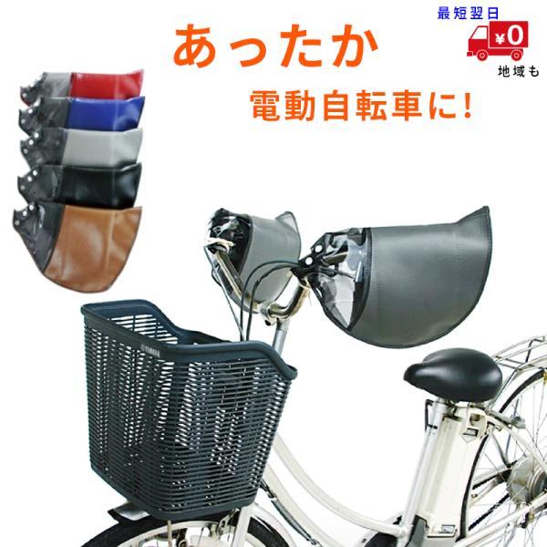 冬用 自転車ハンドルカバー 防寒 HC-H1700 電動アシスト自転車用 スイッチの見える ハンドルカバー 防寒 大久保製作所製 kamy2