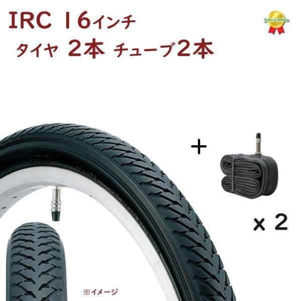 5%オフ 土日限り .自転車タイヤ 16インチ 2本  IRC 自転車タイヤ チューブセット 英式  16インチ(各2本)16X1.75 74型(佐)と