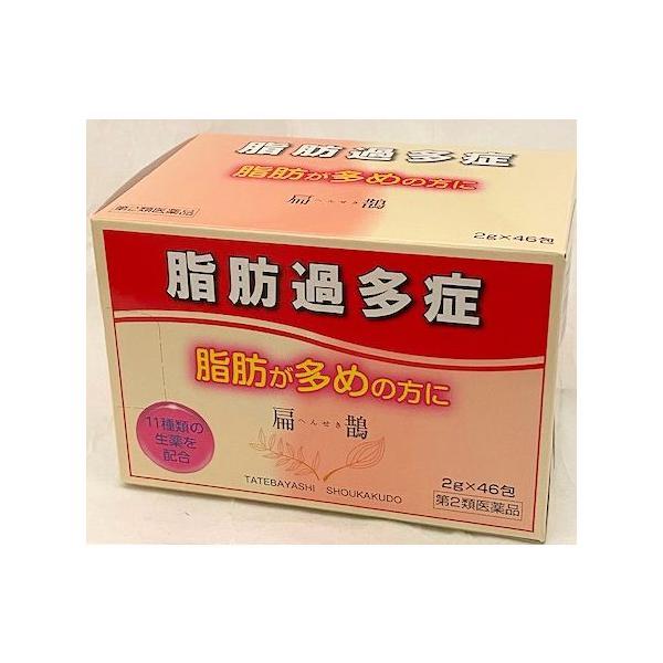 扁鵲建林松鶴堂ヘンセキへんせき(2gx46包)(九味半夏湯加減方) 第2類医薬品 全国