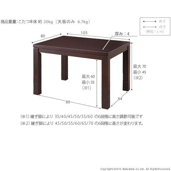 ダイニングこたつ テーブル本体 長方形 6段階 高さ調節 ミドル ハイタイプ 105x80cm