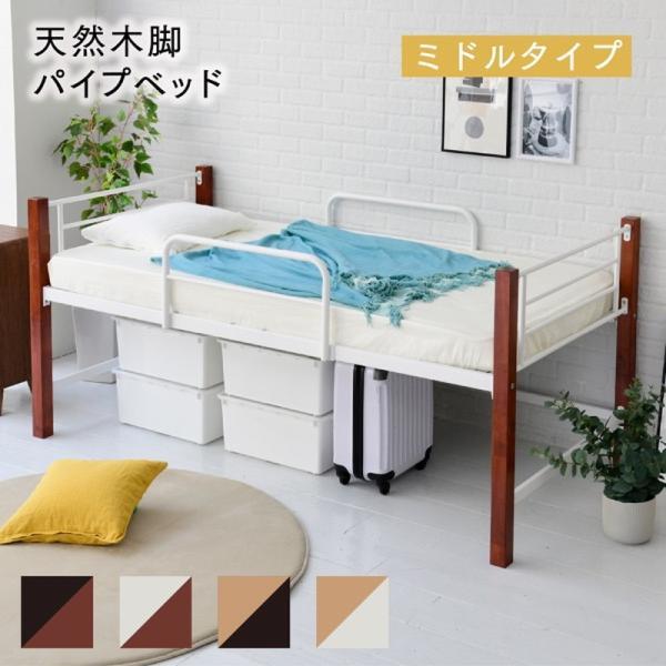 ロフトベッド シングル ロータイプ ミドルベッド おしゃれ 天然木製脚 パイプベッド 高さ96cm|kanaemina-kagu