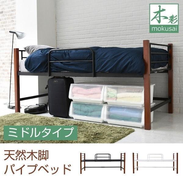 ロフトベッド シングル ロータイプ ミドルベッド おしゃれ 天然木製脚 パイプベッド 高さ96cm|kanaemina-kagu|02