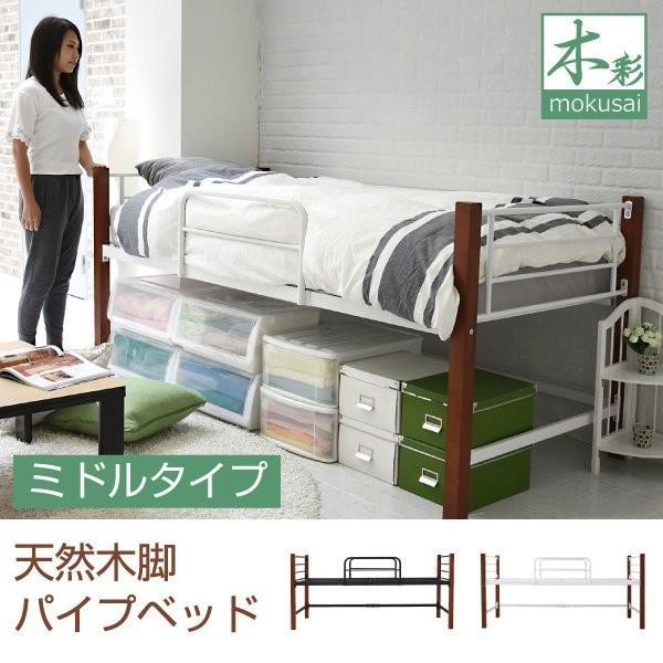 ロフトベッド シングル ロータイプ ミドルベッド おしゃれ 天然木製脚 パイプベッド 高さ96cm|kanaemina-kagu|03