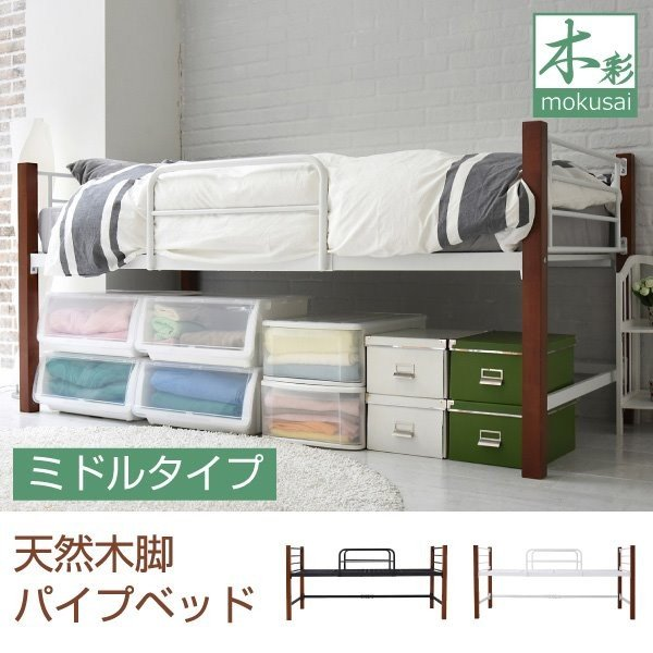 ロフトベッド シングル ロータイプ ミドルベッド おしゃれ 天然木製脚 パイプベッド 高さ96cm|kanaemina-kagu|04