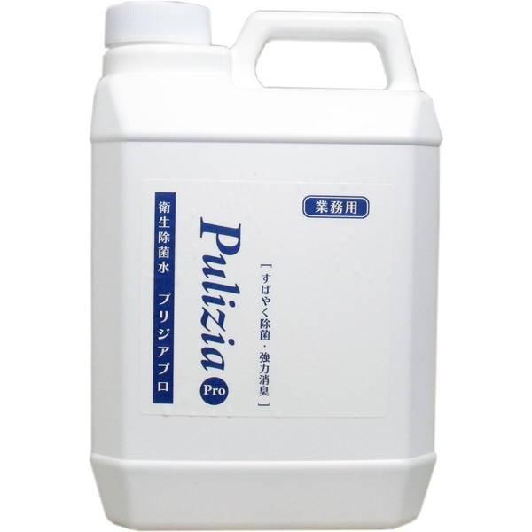 衛生除菌水 次亜塩素酸 プリジアプロ 業務用 2倍濃縮タイプ 2L インフルエンザ ノロウイルス対策グッズ