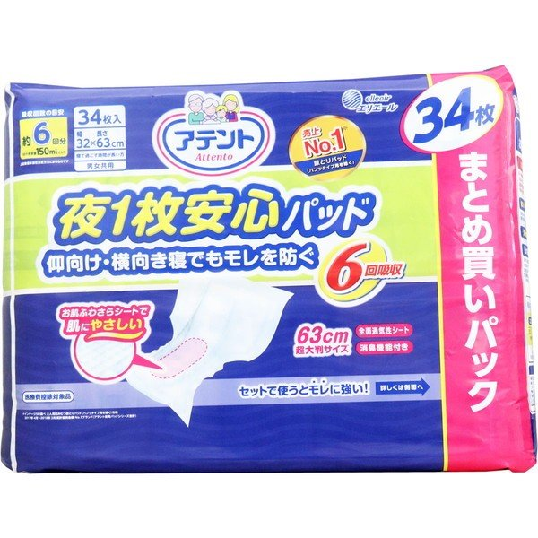 アテント 尿取りパッド 夜用 1枚安心尿とりパット 超大判 男女兼用 約6回分吸収 34枚×3セット